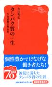 永田和宏『タンパク質の一生』(岩波新書)