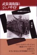 芝健介『武装親衛隊とジェノサイド』(有志舎)