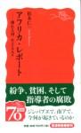 松本仁一『アフリカ・レポート』(岩波新書)