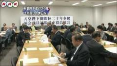 NHKニュースから(2008年10月16日)