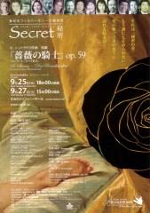 新日本フィル・コンサートオペラ:薔薇の騎士