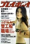 『週刊プレイボーイ』11月17日号