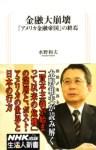 水野和夫『金融大崩壊』(NHK生活人新書)