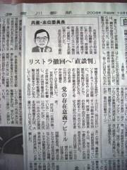 「神奈川新聞」に志位委員長が登場(「神奈川新聞」2008年12月1日付)