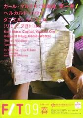 リミニ・プロトコル「カール・マルクス:資本論、第1巻」