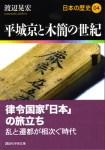『平城京と木簡の世紀』<日本の歴史>04(講談社学術文庫)