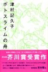 津村記久子『ポトスライムの舟』(講談社)