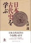 大津透『日本古代史を学ぶ』(岩波書店)