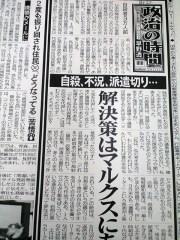 早野透「政治の時間」(「日刊スポーツ」2009年4月5日付)