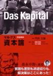 『理論劇画 マルクス資本論』(かもがわ出版)