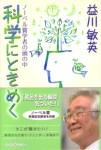 益川敏英『科学にときめく』(かもがわ出版)