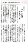 書評:不破哲三著『マルクスは生きている』(読売新聞2009年6月21日付)
