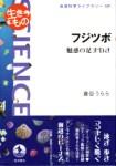 倉谷うらら『フジツボ 魅惑の足まねき』(岩波科学ライブラリー)