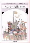 松岡和子訳『ヘンリー6世 全3部』(ちくま文庫)
