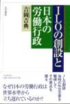 吉岡吉典『ILOの創設と日本の労働行政』(大月書店)