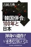 吉岡吉典『「韓国併合」100年と日本』(新日本出版社)