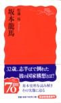 松浦玲『坂本龍馬』(岩波新書)