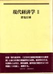 置塩信雄『現代経済学II』(筑摩書房)