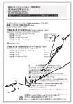 飯守泰次郎さんと戸澤哲夫さんのサインをいただきました
