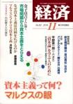 『経済』2010年11月号(新日本出版社)