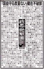 「日刊スポーツ」2010年11月8日付「政界地獄耳」