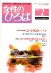 『女性のひろば』2011年2月号