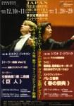 日フィル第627回定期演奏会(2011年1月28日)