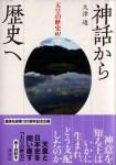 大津透『神話から歴史へ』天皇の歴史1(講談社)
