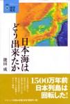 能田成『日本海はどう出来たか』(ナカニシヤ出版)