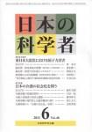『日本の科学者』2011年6月号