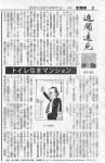 岩見隆夫「近聞遠見」(「毎日新聞」5月21日付)