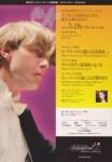新日本フィルハーモニー交響楽団 第481回定期演奏会(サントリーホール)