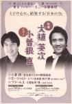 東フィル第64回オペラシティ定期(2011年7月6日)