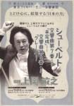 東京フィルハーモニー交響楽団第806回サントリー定期演奏会(2011年7月22日)