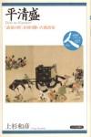 上杉和彦『平清盛』(山川出版・日本史リブレット25)