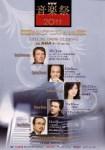NHK音楽祭2011