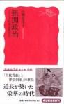 古瀬奈津子『摂関政治 シリーズ日本古代史6』(岩波新書)