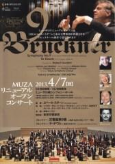 ミューザ川崎リニューアルオープン記念コンサート