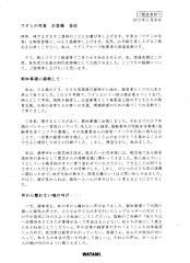 渡辺美樹の手紙1