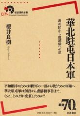 櫻井良樹『華北駐屯軍』岩波現代全書