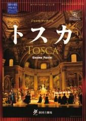 新国立劇場オペラ「トスカ」(2015年11月17日)