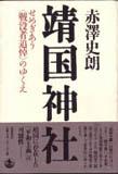 赤澤史朗『靖国神社』表紙カバー