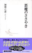 加賀乙彦『悪魔のささやき』(集英社新書)