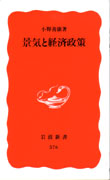 小野善康『景気と経済政?』