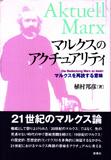 植村邦彦『マルクスのアクチュアリティ』