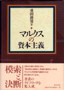 重田澄男『マルクスの資本主義』(桜井書店)