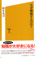 鈴木光司『なぜ勉強するのか?』(ソフトバンク新書)