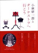 『小林研一郎とオーケストラへ行こう』(旬報社)
