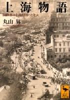 上海物語カバー