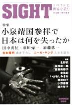 渋谷陽一責任編集 SIGHT No.28